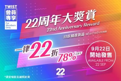 22周年大獎賞! 精選貨品一律22折!